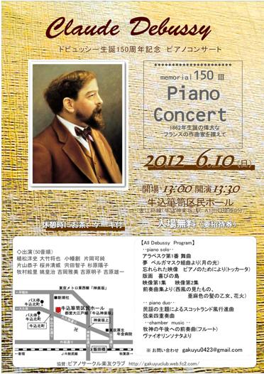 debussy20120610 small