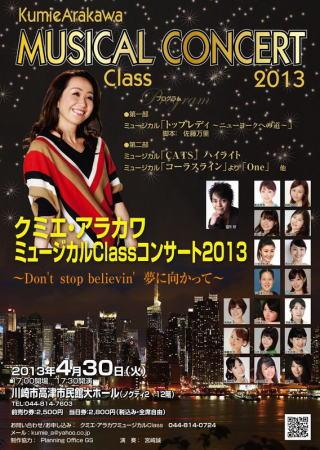 musicalclass2013.jpg