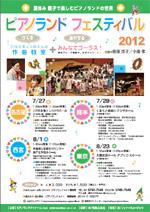 2012ピアノランドフェスティバル