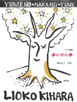 yumenonakanoyume-m.jpg