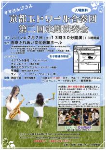 ♪エトワール♪第2回定演チラシ2012