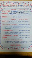 20120818プログラム写真