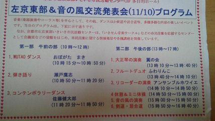 いきせん20121110