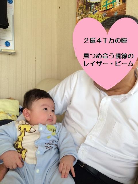 アユト&爺