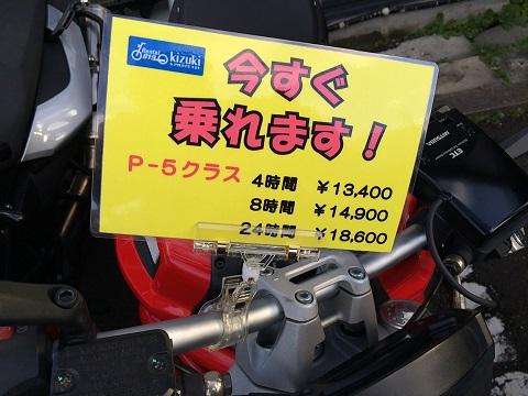 18バイク