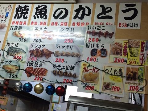 焼き魚のかとう
