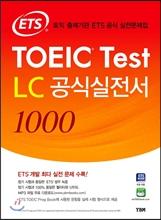 korea toeic lc 1000