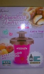 チョコファウンテン・マシーン♪