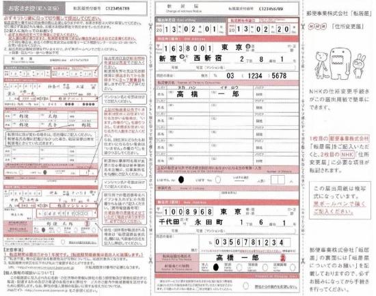 郵便局の転居届に、『NHK加入用...