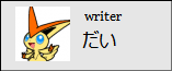 writer-dai