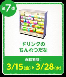 seven_item07.png