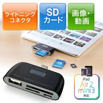サンワダイレクト iPadカードリーダー