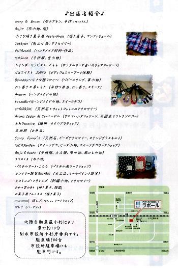 小さなマルシェ2012.9.15(裏)