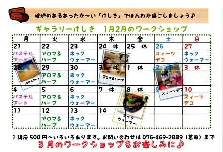 2013.01けしきワークショップ