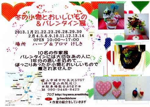 2013.01けしきチラシ