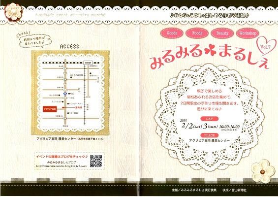 2013.01みるみるチラシ表