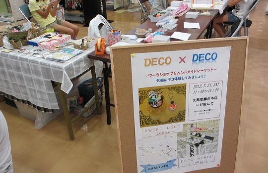 DECO×DECO