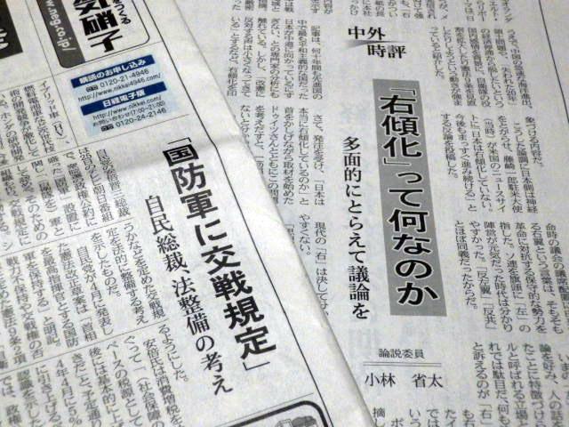 日経_右傾化