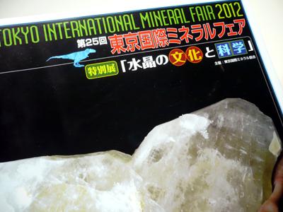 mineral fair1