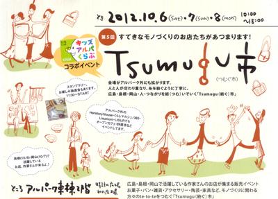 tsumuguichi.jpg