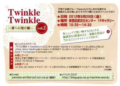 twinkletwinkle.jpg