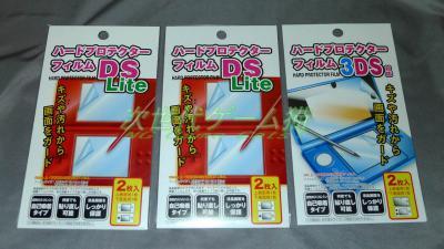 100円ショップのDSLiteと3DS液晶保護シート