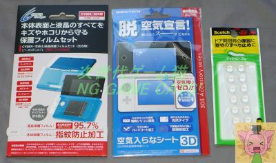 3DS用保護グッズ
