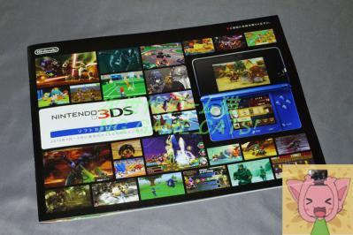 任天堂 ニンテンドー3DSソフトカタログ201204-05