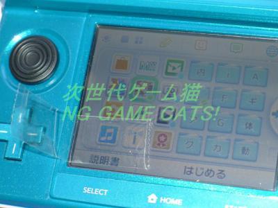 3DS・保護シートのはがし方1