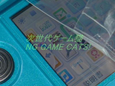 3DS・保護シートのはがし方2