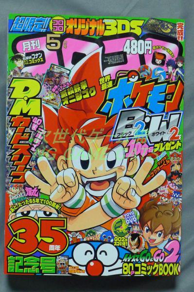 月刊コロコロコミック2012年5月号