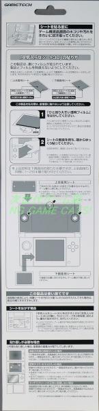 ゲームテック・空気はいらなシート3D・説明書