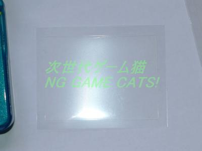 ゲームテック・空気はいらなシート3D・下画面用