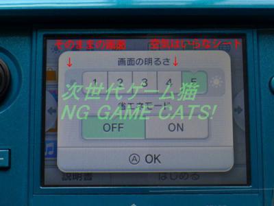 3DS用液晶保護シート『空気入らなシート3D』・下画面半分乗せたところ