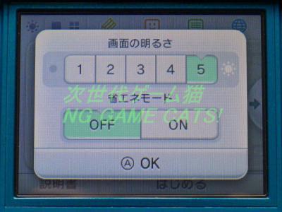 3DS用液晶保護シート『空気入らなシート3D』・下画面貼り付け完了