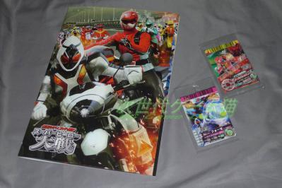 『仮面ライダーxスーパー戦隊 スーパーヒーロー大戦』パンフと入場者プレゼント