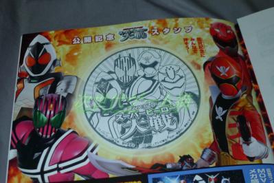 『仮面ライダーxスーパー戦隊 スーパーヒーロー大戦』公開記念スタンプ