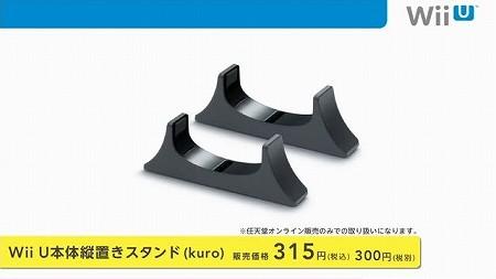 Wii U本体縦置きスタンド