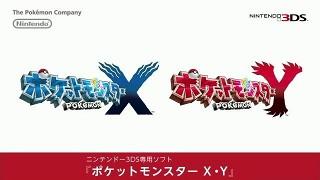 ポケットモンスターX Y