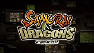 サムライ&ドラゴンズ