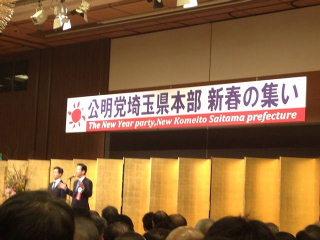 2月14日 党埼玉県本部「新春の集い」