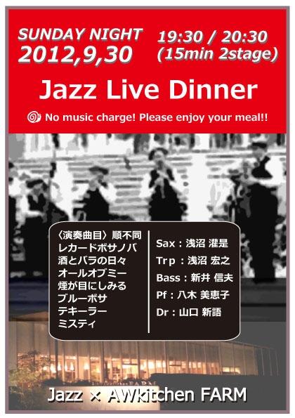 jazz live 20120930