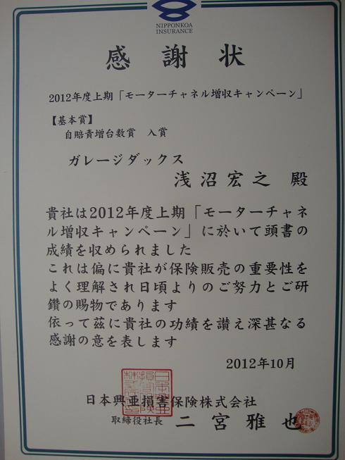 平成24年9月AWキツチンライブ 054