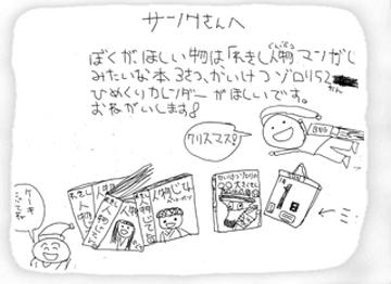 201212サンタさんへの手紙 枠入