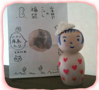 2013.1.18.ころころこけしちゃん (1)