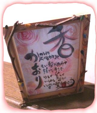 20130123-mikakoさんの折り句をカケラ額へ