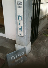 nidoさん看板