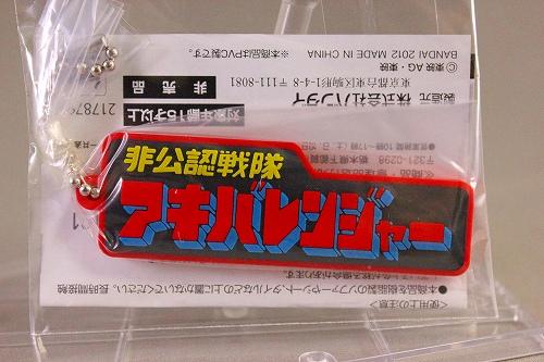 akiba 011