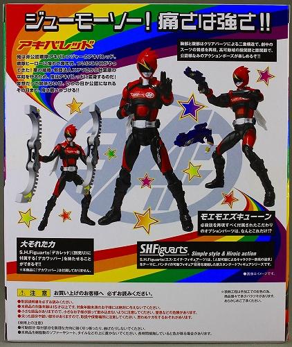 akiba-red 002
