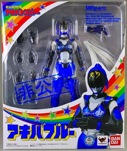 akiba-blue 002